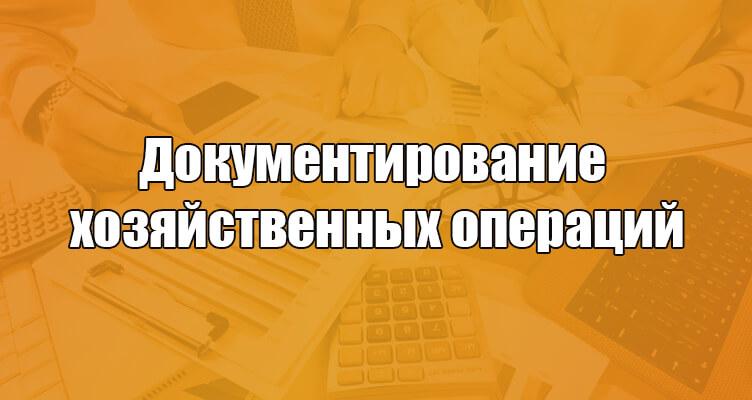 Документирование хозяйственных операций
