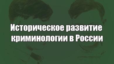 Историческое развитие криминологии в России