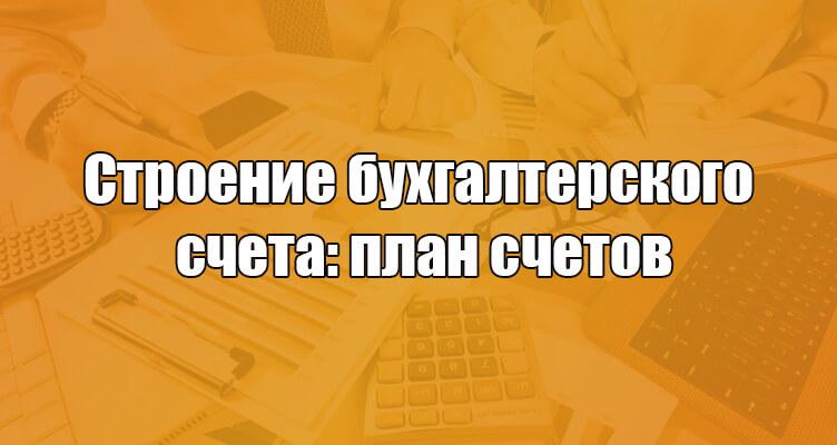 Строение бухгалтерского счета план счетов