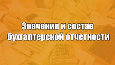 Значение и состав бухгалтерской отчетности