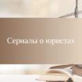 Сериалы о юристах – лучшая двадцатка
