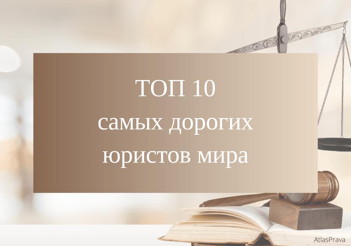 ТОП десять самых дорогих юристов мира